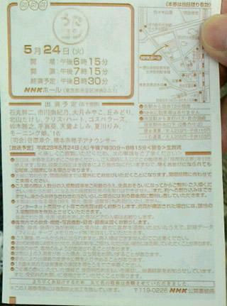 うたコン観覧・当選した返信ハガキ(入場整理券)