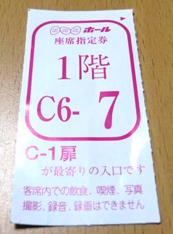 うたコン NHKホールの座席番号が書かれた座席指定券