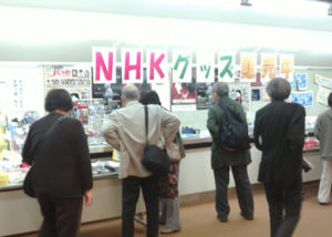 NHKグッズやキャラクター商品を販売する売店