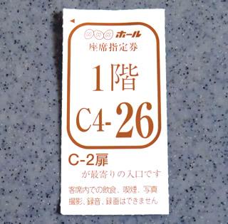 「うたコン」渋谷NHKホール 座席指定券(座席番号)