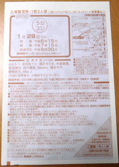 うたコン 当選ハガキ(2019年1月29日)