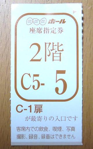 うたコン うたコン 座席指定券(2019年1月29日)