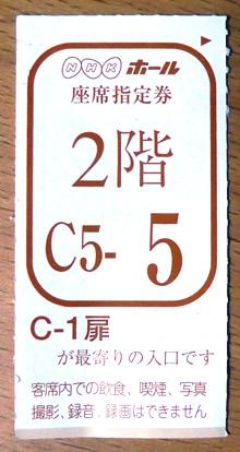 NHKうたコン 観覧 座席指定券