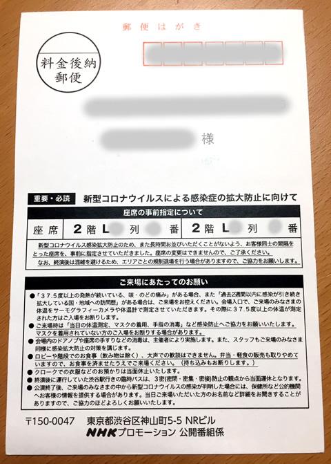 NHKうたコン 10月20日放送の当選ハガキ表面