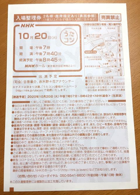 MHKうたコン 10月20日放送の当選ハガキ裏面