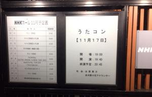 渋谷 NHKホール入口 うたコン2020年11月17日