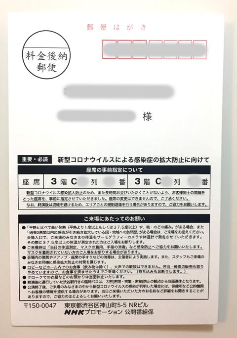 NHKうたコン 12月1日放送の当選ハガキ表面