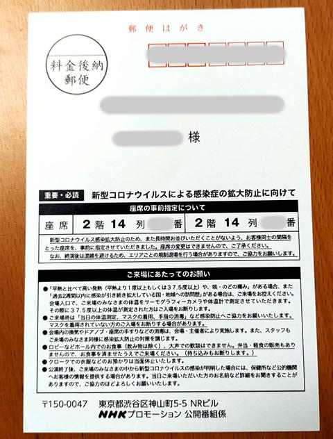NHKうたコン 3月9日放送の当選ハガキ表面
