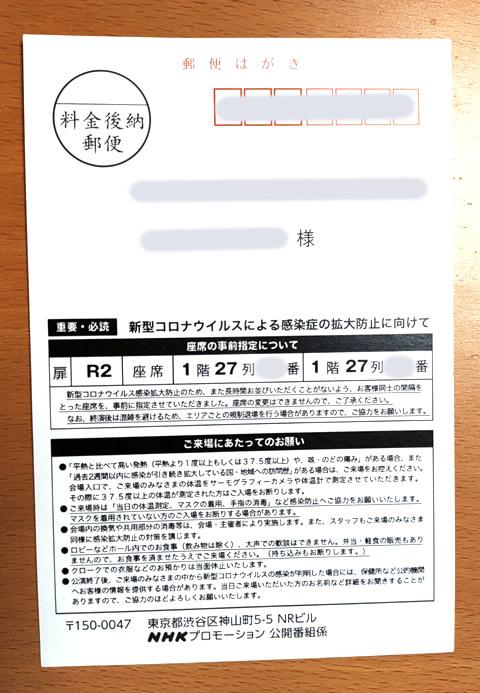 NHKうたコン 4月13日放送の当選ハガキ表面