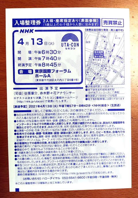 NHKうたコン 4月13日放送の当選ハガキ裏面