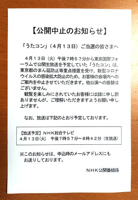 NHKうたコン 4月13日放送分 一般公開中止を知らせるハガキ