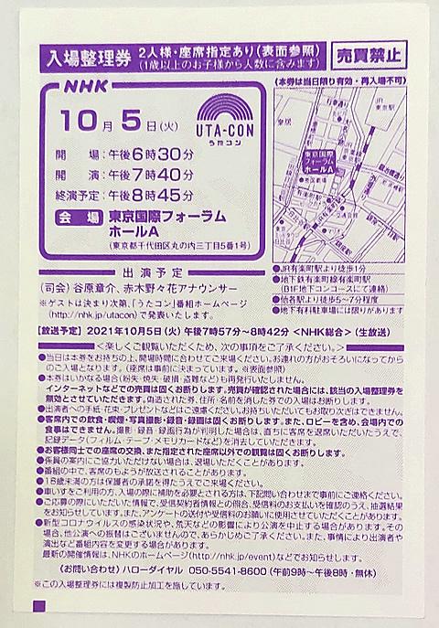 NHKうたコン 10月5日放送の当選ハガキ裏面